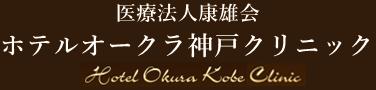 ホテルオークラ神戸クリニック  神戸市中央区波止場町2-1 ホテルオークラ神戸7F 半日ドック・1日ドック・レディースドック・メンズドック