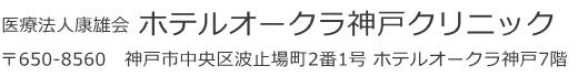 医療法人康雄会 ホテルオークラ神戸クリニック